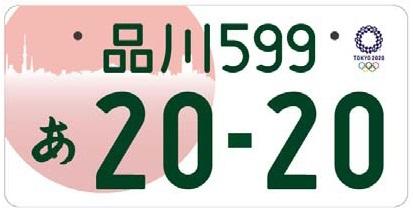 東京五輪ナンバープレート(候補作品D)