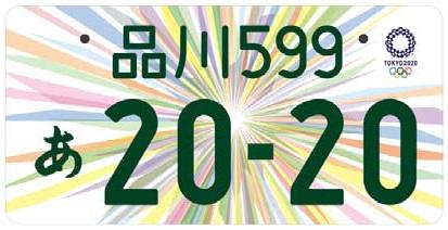 東京五輪ナンバープレート(候補作品B)