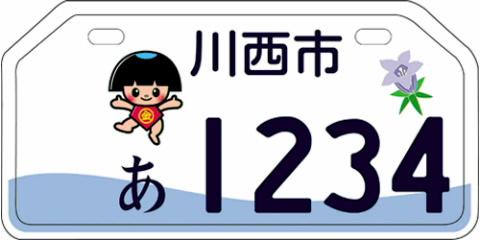 川西市ナンバープレート(最終版)
