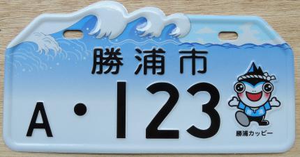 勝浦市ナンバープレート