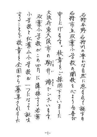 駒井レター1