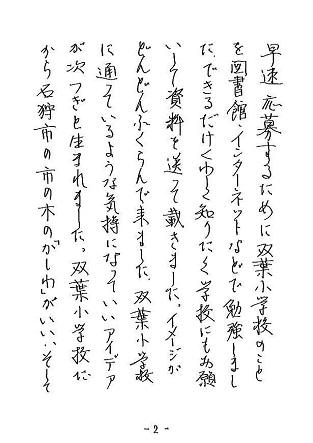 駒井レター2