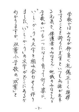 駒井レター3