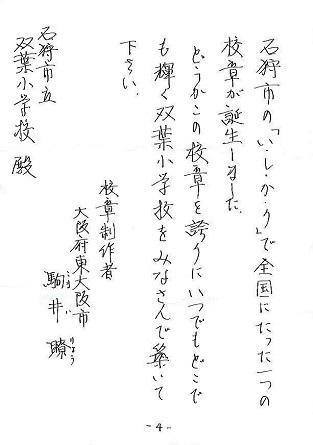駒井レター4