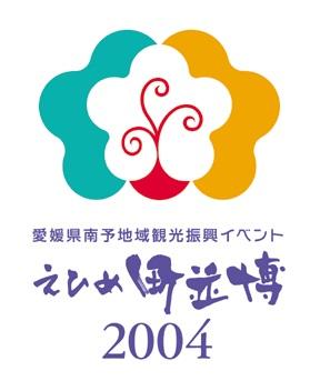 えひめ町並博2004