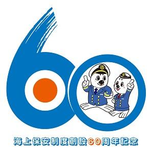 海上保安制度60周年