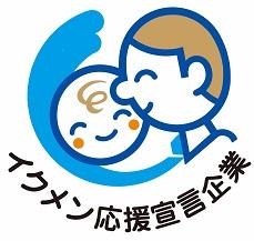新潟県イクメン応援宣言企業(榮一案)
