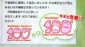 尼崎市100周年パロディ