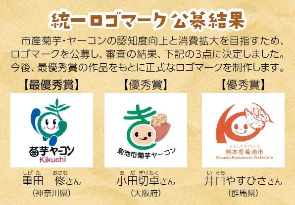 菊芋ヤーコン統一ロゴマーク 入賞作品