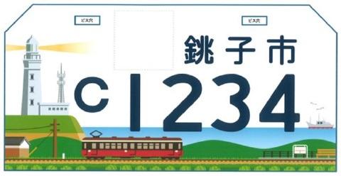 銚子市ナンバープレート(垂水案)