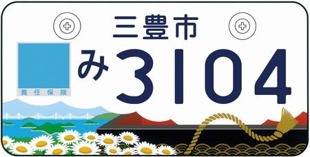 三豊市ナンバープレート(垂水案)
