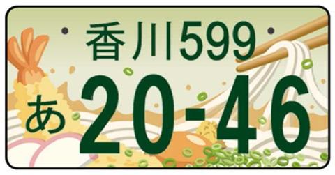 香川ナンバープレート(垂水案)