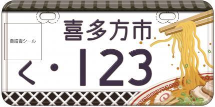 喜多方市ナンバープレート