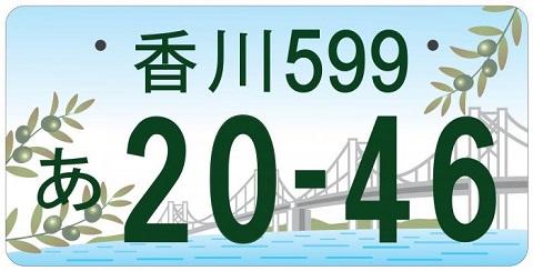 香川ナンバープレート