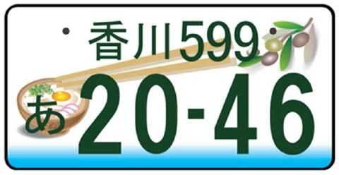 香川ナンバープレート(居関案)