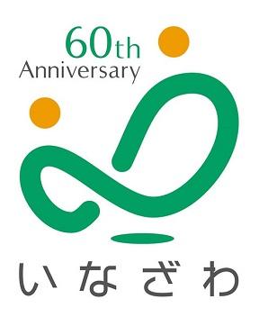 稲沢市ロゴ(候補作品 3)