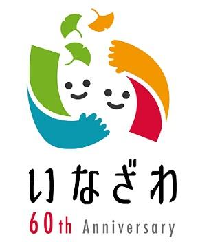 稲沢市ロゴ(最終版)