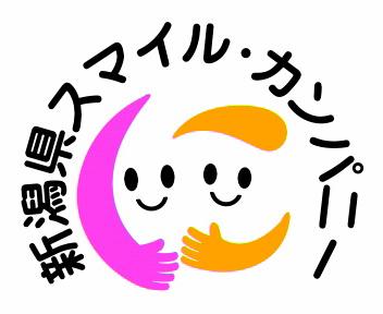 新潟県スマイル・カンパニー
