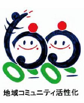 京都市地域コミュニティ活性化
