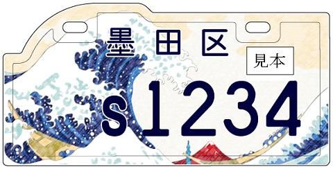 墨田区ナンバープレート