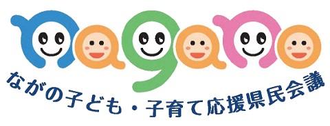 ながの子ども・子育て応援県民会議 ロゴマーク
