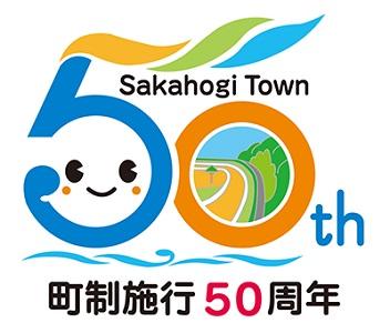 坂祝町50周年