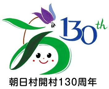 朝日村130周年