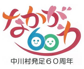 中川村60周年