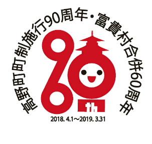 高野町町制90周年&富貴村合併60周年2
