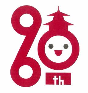高野町町制90周年&富貴村合併60周年1