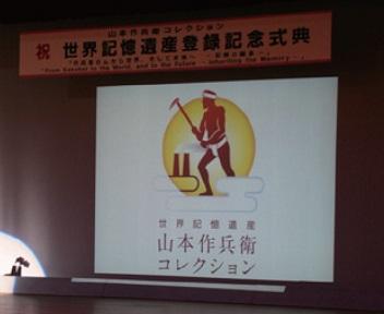 山本作兵衛コレクションロゴ