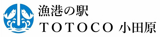 TOTOCO小田原(ロゴタイプ入り)
