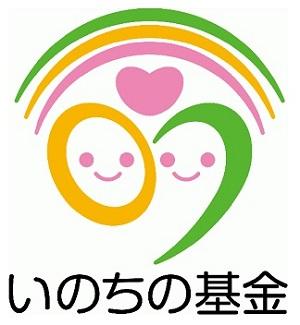 横須賀市いのちの基金