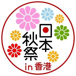 日本秋祭 in 香港