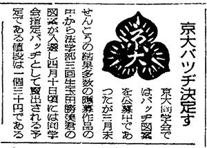 1949.04.11 学園新聞