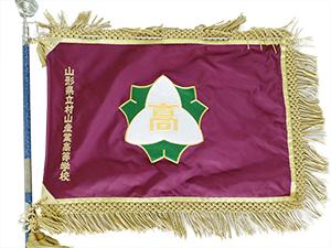 村山産業高等学校