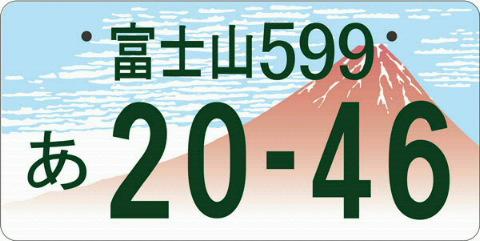 富士山(山梨)ナンバープレート