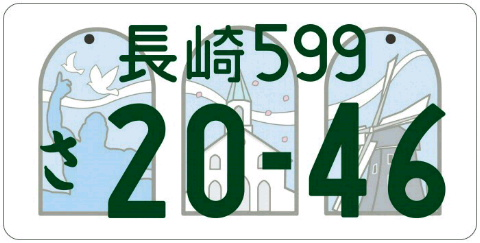 長崎県版ナンバープレート(最終版)