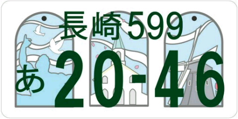 長崎県版ナンバープレート(応募案)
