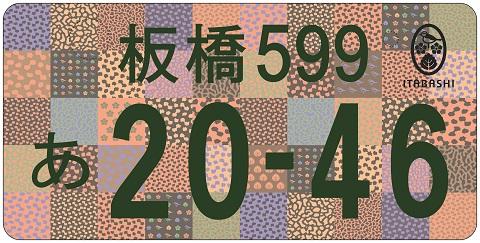 板橋ナンバープレート候補(C案)