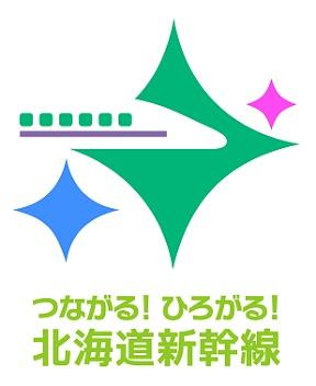 北海道新幹線PR