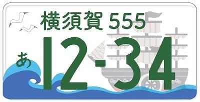横須賀ナンバープレートサンプル
