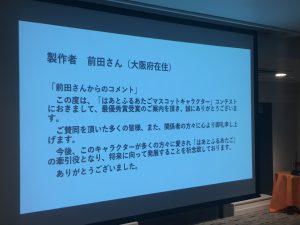 前田メッセージ