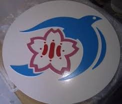 鹿島小学校 陶板
