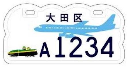 大田区ナンバープレート(ジャマイカカラー)