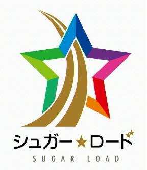 シュガーロード(濱口案)