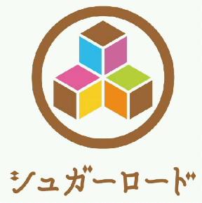 シュガーロード(篠崎案)