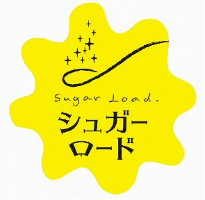 シュガーロード(山口案)