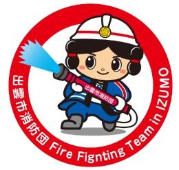 出雲市消防団キャラ3