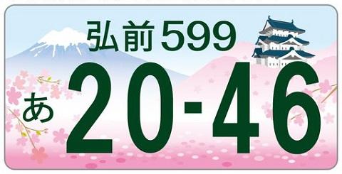 弘前ナンバープレート 1